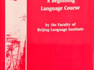 New Chinese 300 Textbook: A Beginning Language